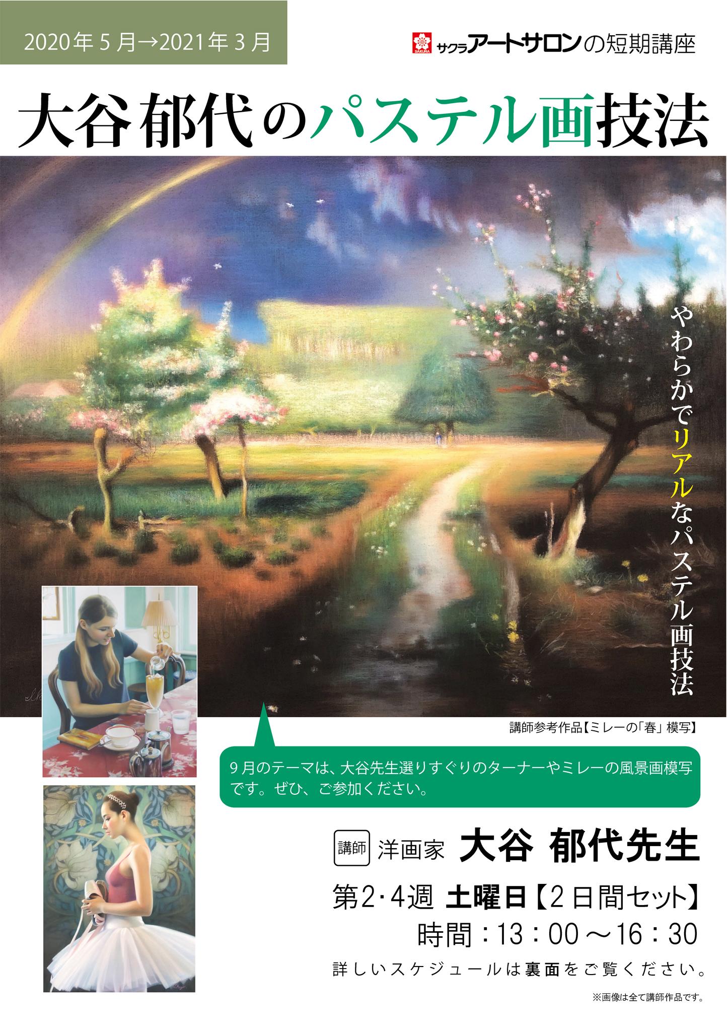 2020隔月土曜日講習会(ミレー表紙)HP.jpg