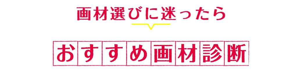 おすすめ絵の具診断.jpg