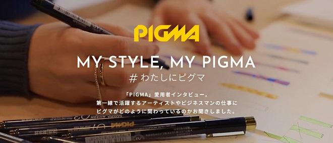 pigma_banner.jpg