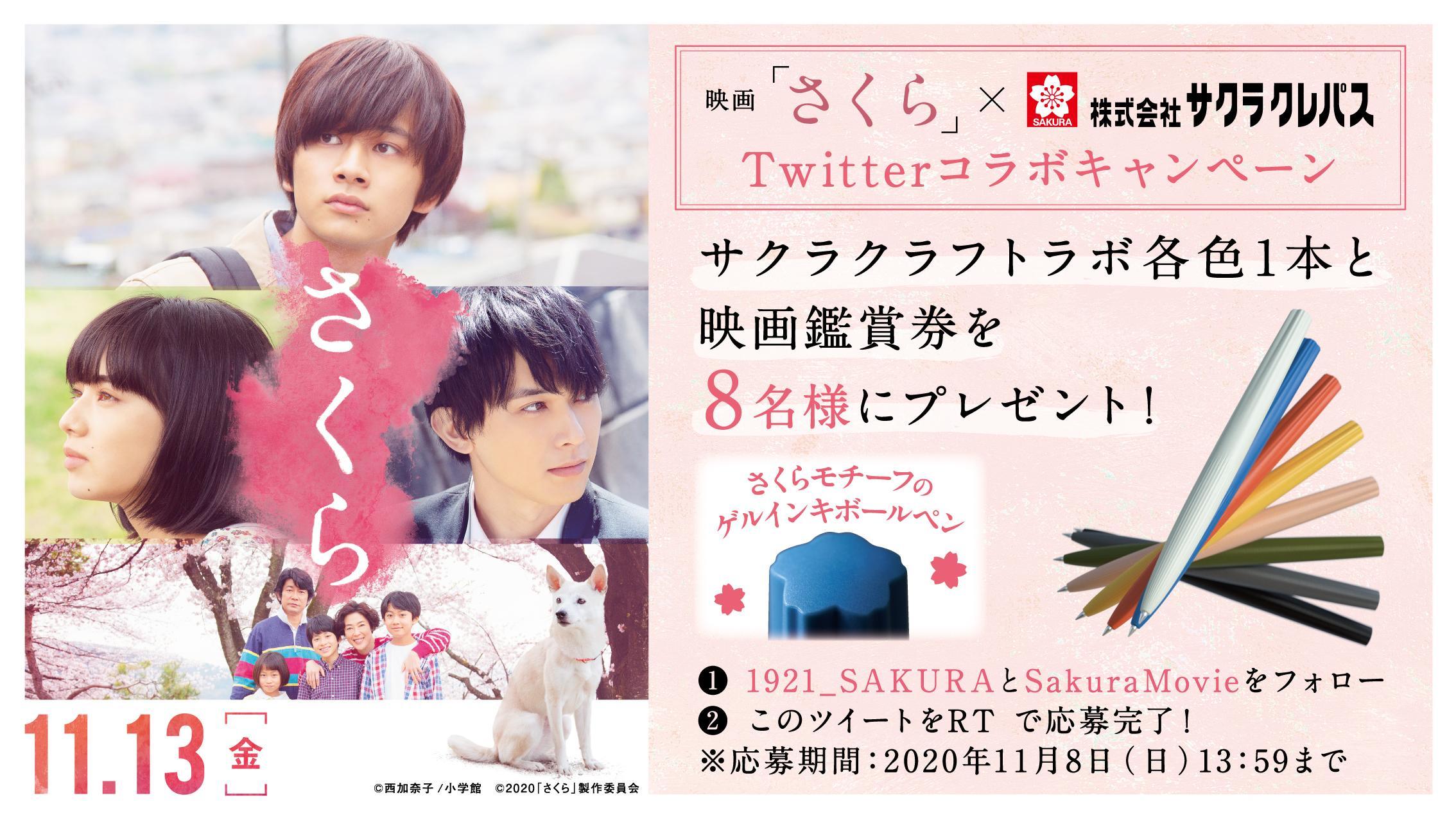 映画「さくら�」コラボキャ�ンペーン_1015.jpg