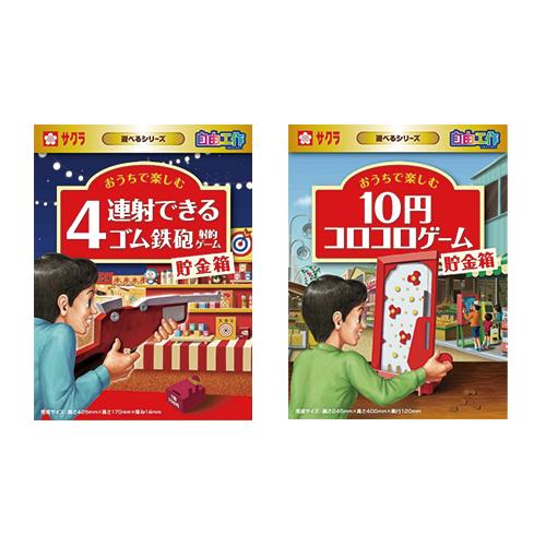 tyokinbako_2.jpg